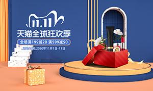 淘宝双11化妆品套装促销海报PSD素材