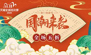 天猫双11国潮风促销海报设计PSD源文件