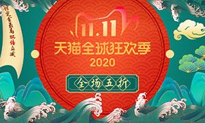淘宝国潮风双11活动海报设计PSD素材