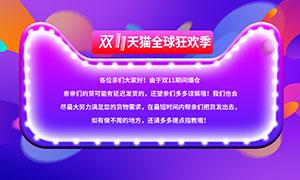天猫双11店铺发货通知海报PSD素材