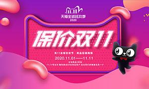 天猫双11狂欢节全屏促销海报PSD素材