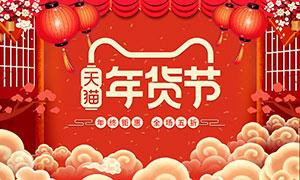 天猫年货节红色首页设计模板PSD素材