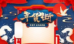 天猫年货节国潮风格首页模板PSD素材