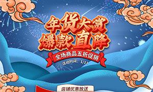 天猫年货节中式蓝色首页模板PSD素材