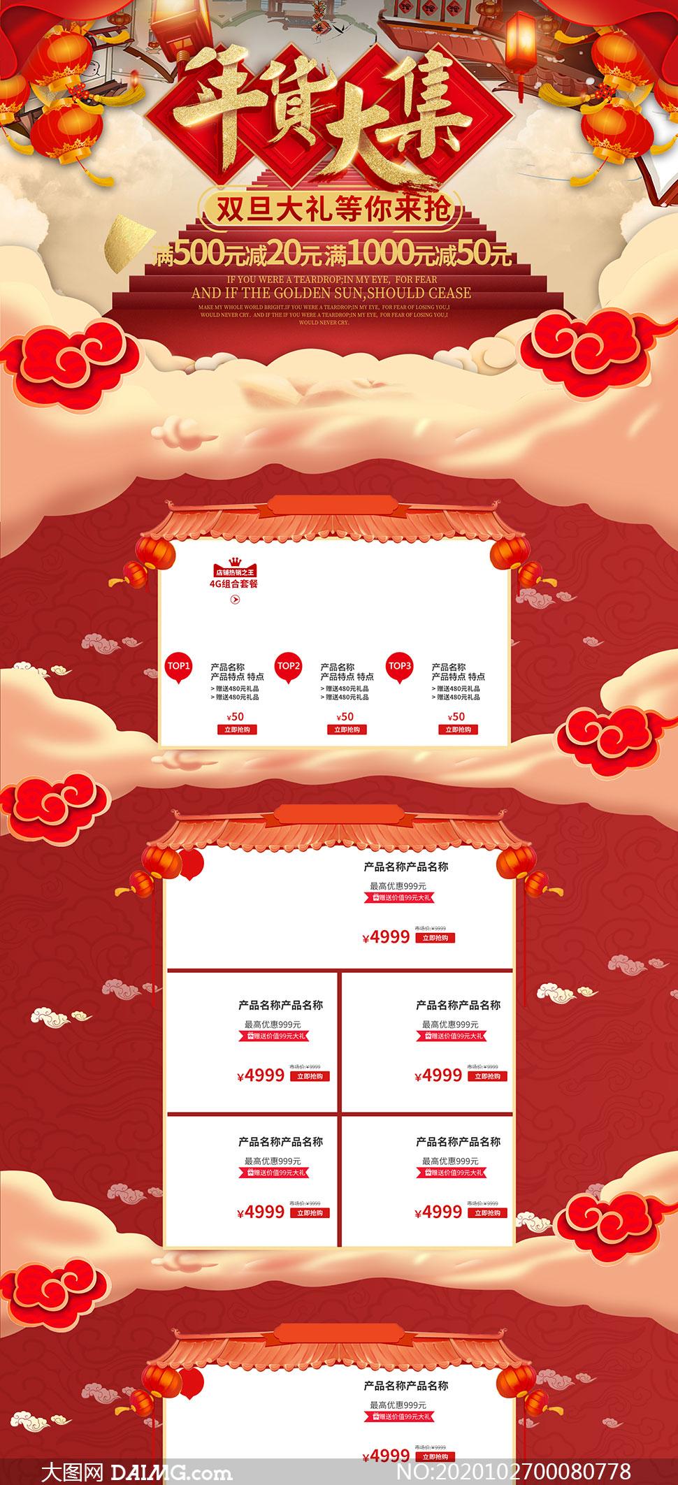 天猫年货大集首页设计模板PSD素材