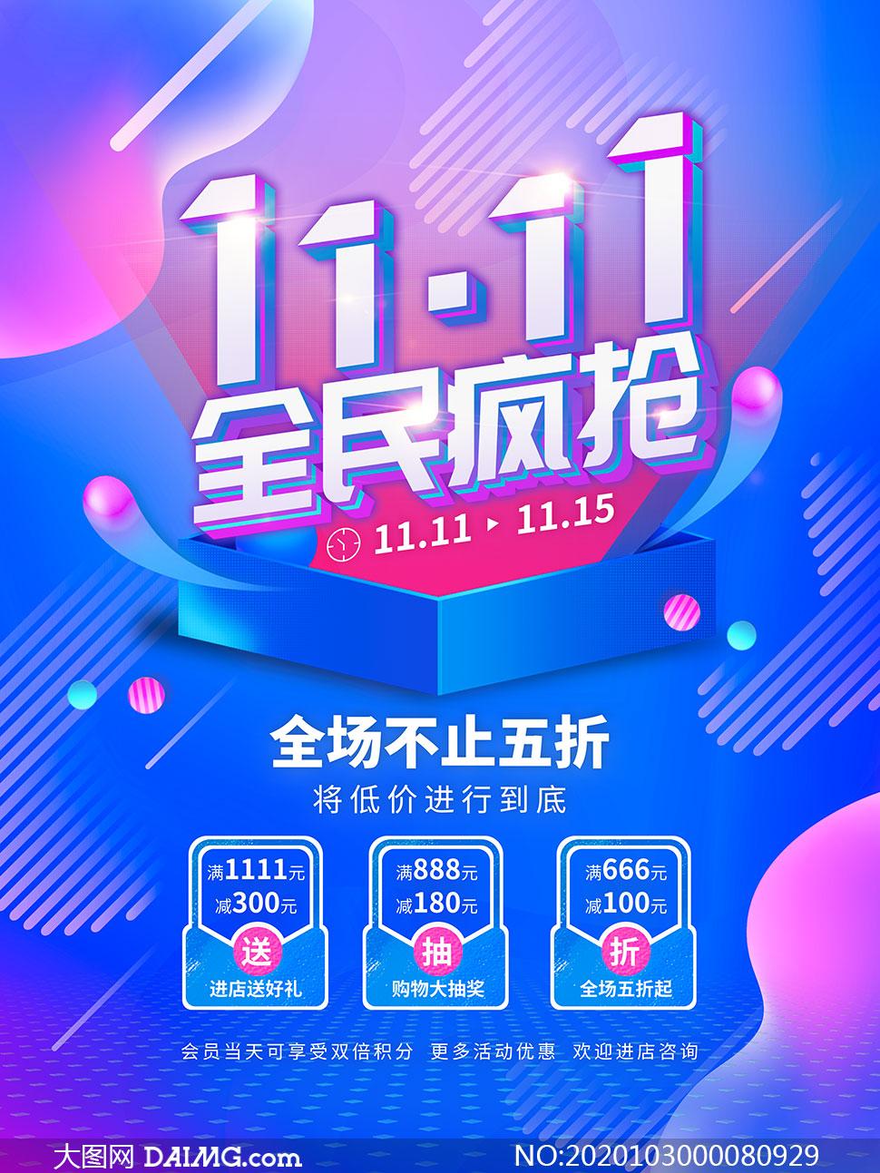 双11全民疯抢活动宣传单设计PSD模板