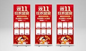 天貓雙11狂歡盛典展架設計PSD素材