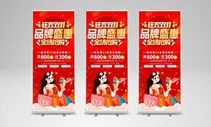 雙11品牌盛惠活動展架設計PSD素材