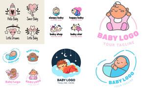 可爱宝宝卡通创意标志设计矢量素材