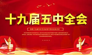 十九屆五中全會召開宣傳展板PSD素材
