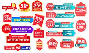 天貓雙11預售促銷標簽設計PSD素材