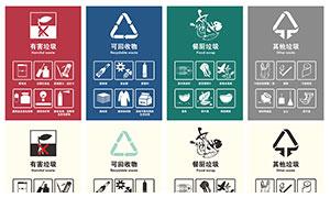 垃圾分类指引标识合集矢量素材