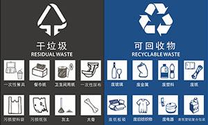 上海最新垃圾分类标识设计矢量素材