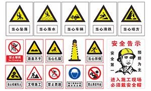 工地安全施工警示牌标识设计矢量素材
