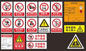 企业禁止安全标识设计矢量素材