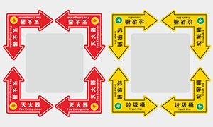 消防和垃圾分类定位点标识矢量素材