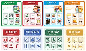 垃圾桶垃圾分类标识模板矢量素材