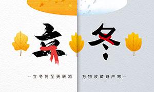 秋去冬来立冬节气海报设计PSD素材