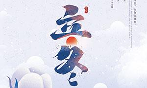 插画主题立冬节气海报设计PSD素材