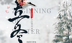冷色主题立冬时节海报设计PSD素材