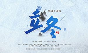 蓝色主题立冬节气海报设计PSD素材