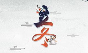 中国风立冬节气宣传海报设计PSD素材