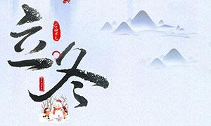 中国风立冬时节宣传海报设计PSD素材
