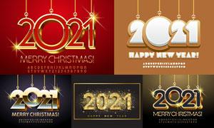 星光装饰的新年立体字创意矢量素材