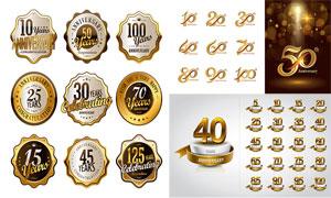 金色质感的周年庆标志设计矢量素材