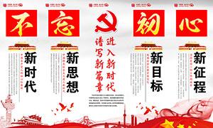 新时代党建文化宣传挂图设计PSD模板