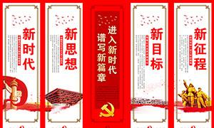 十九大精神党建宣传标语挂图PSD素材