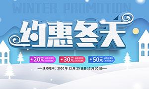 约惠冬天主题活动海报设计PSD素材