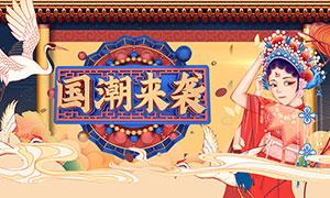 中国风国潮来袭主题海报设计PSD素材