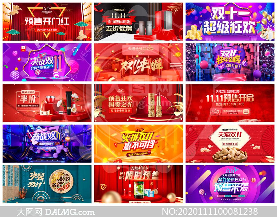 天猫双11全屏促销海报设计PSD素材V29