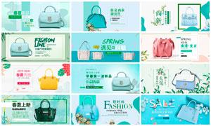 淘宝时尚女包促销海报设计PSD素材V1