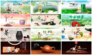 淘宝茶叶店铺促销海报设计PSD素材V1