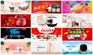 淘宝厨房电器全屏海报设计PSD素材V1