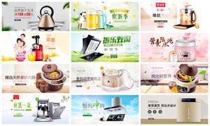 淘宝厨房电器全屏海报设计PSD素材V3