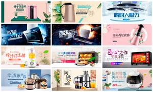 淘宝厨房电器全屏海报设计PSD素材V4