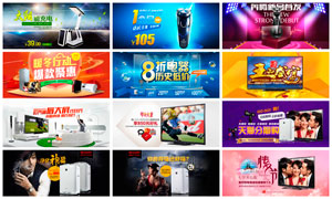 淘宝家用电器全屏促销海报PSD素材V1