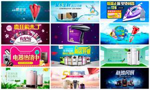 淘宝家用电器全屏促销海报PSD素材V2