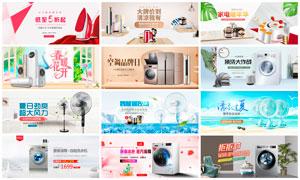 淘宝家用电器全屏促销海报PSD素材V4