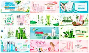 淘宝护肤产品全屏海报设计PSD素材V9