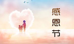 感恩节简约风格活动海报设计PSD素材