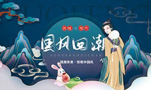 中式国潮风主题海报设计PSD素材