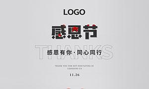 感恩节创意简约风格海报设计PSD素材