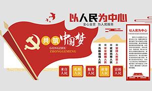 共筑中国梦党建文化墙设计矢量素材