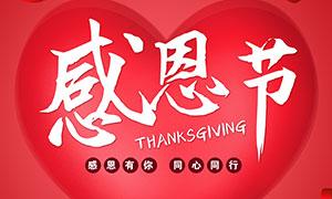 感恩节钜惠促销海报设计PSD素材