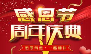 感恩节周年庆典活动海报PSD素材