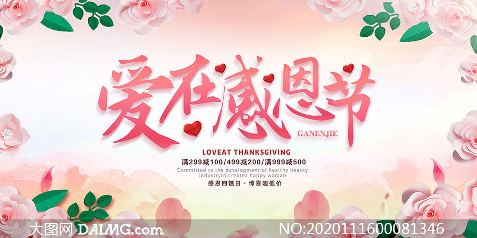 感恩节活动促销海报设计PSD源文件